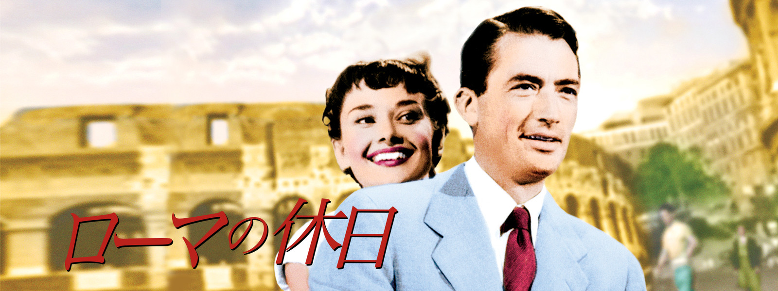 roman-holiday