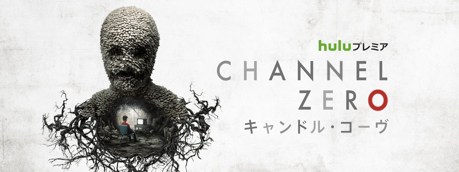 channel-zero-candle-cove